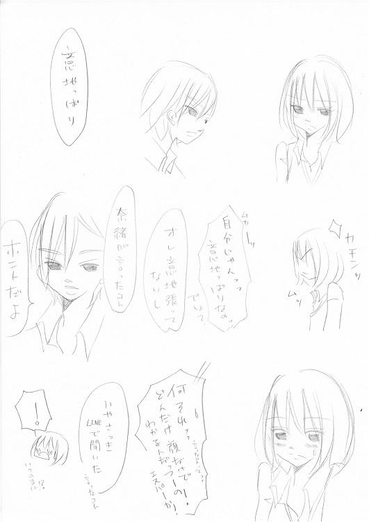 らぶ☆りぱるしょん +plus+ 11_0002