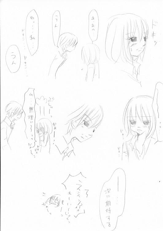 らぶ☆りぱるしょん +plus+ 11_0004
