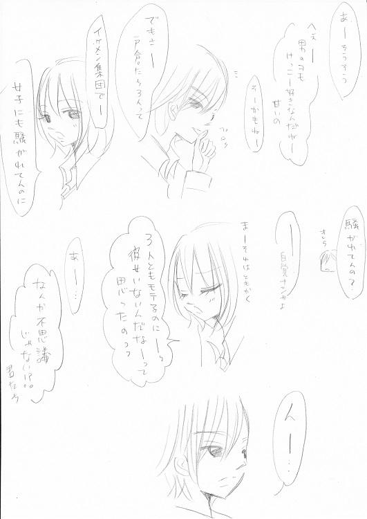 らぶ☆りぱるしょん +plus+ 13_0004
