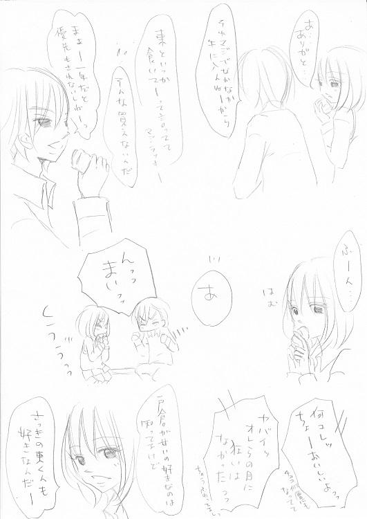 らぶ☆りぱるしょん +plus+ 13_0003