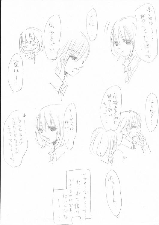 らぶ☆りぱるしょん +plus+ 14_0001