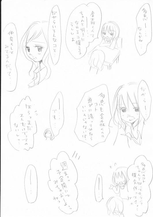 らぶ☆りぱるしょん +plus+ 14_0003