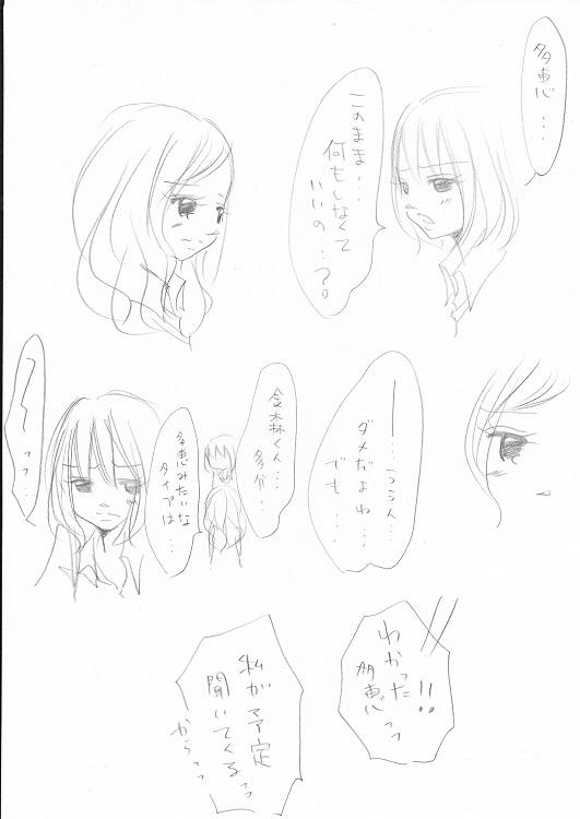らぶ☆りぱるしょん +plus+ 14_0004
