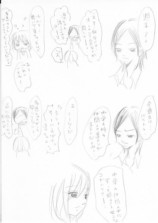 らぶ☆りぱるしょん +plus+ 15_0001