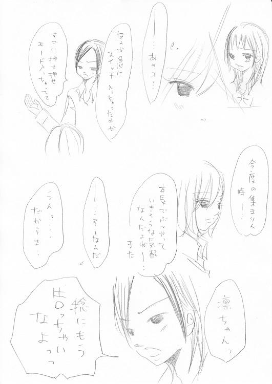 らぶ☆りぱるしょん +plus+ 15_0002