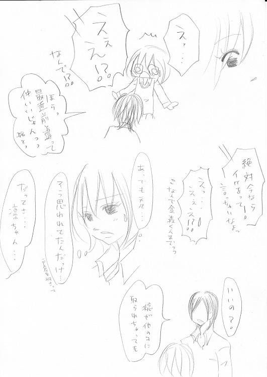 らぶ☆りぱるしょん +plus+ 15_0003