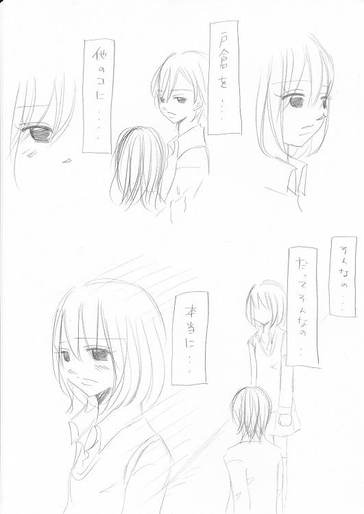 らぶ☆りぱるしょん +plus+ 15_0004