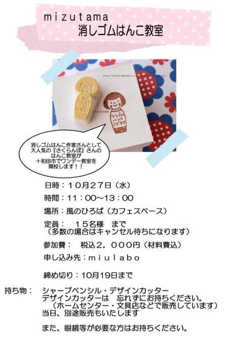 縺ソ縺壹◆縺セ縺ッ繧薙%_convert_20101008181152