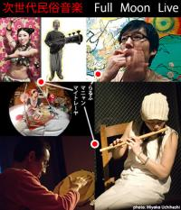次世代民俗音楽