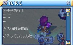 石50 0430