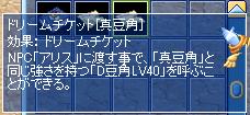 Dまめチケット0430