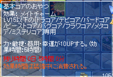 0514基本コアのおやつ3