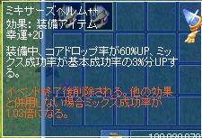 ミキサーズヘルム++0517