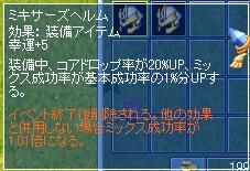 ミキサーズヘルム0517