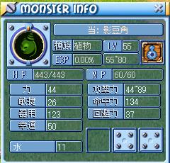 影豆角ステ0517