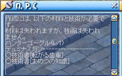 0517マメンガン材料2