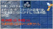 マメンガン0517