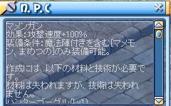0517マメンガン材料1