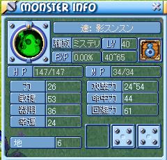 影スンステ0517