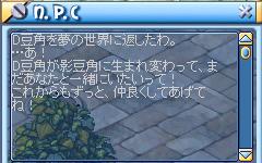 影豆0525
