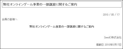 業務譲渡0525
