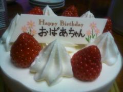 おばあちゃんのケーキ