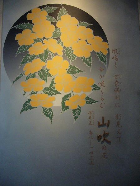 奈良土産万葉会館から