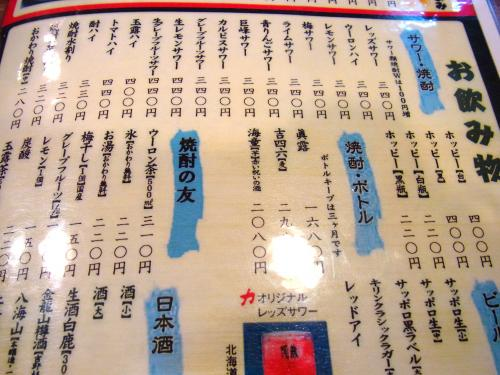 140919-009鮭メニュー(S)