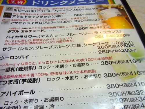 140919-022酒メニュー(S)