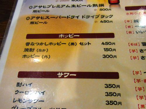 140926-002酒メニュー(S)