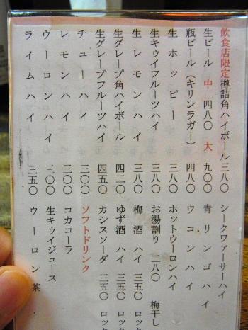 140926-022酒メニュー(S)