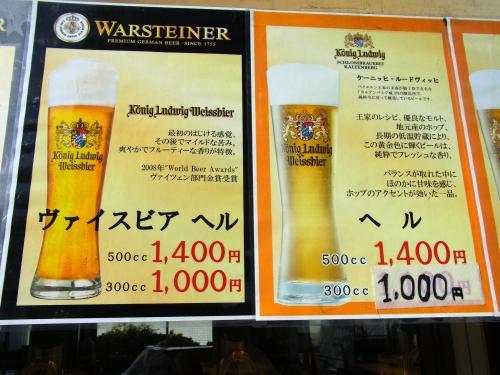 140927-203高いビール(S)