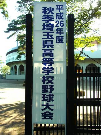 140928-202秋季大会(S)