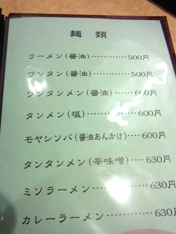 141004-102メニュー(S)
