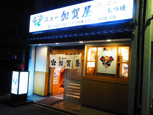 141010-001加賀屋(S)