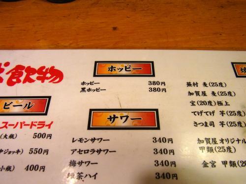 141010-002酒メニュー(S)