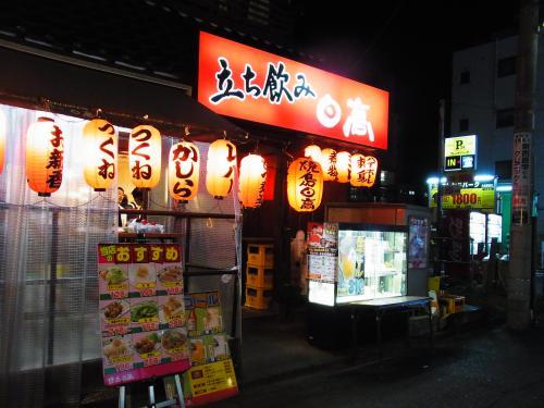 141010-021立飲み日高(S)