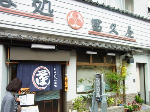 141012-101冨久屋(S)