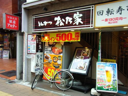 141013-101松の家(S)