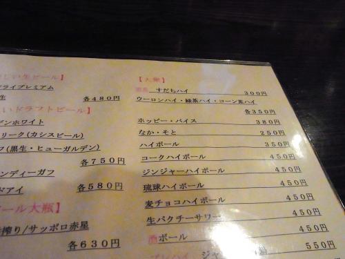 141017-002酒メニュー(S)