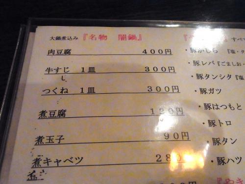 141017-006食べ物メニュー(S)