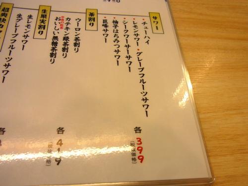 141017-022飲物メニュー(S)