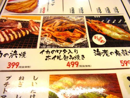 141017-023食べ物メニュー(S)