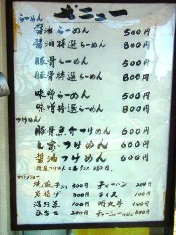 141019-102メニュー(S)