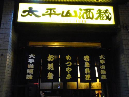 141024-021太平山(S)