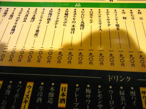 141031-024メニュー(S)