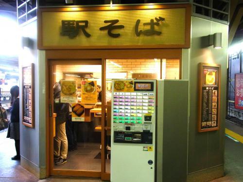 141101-101駅そば(S)