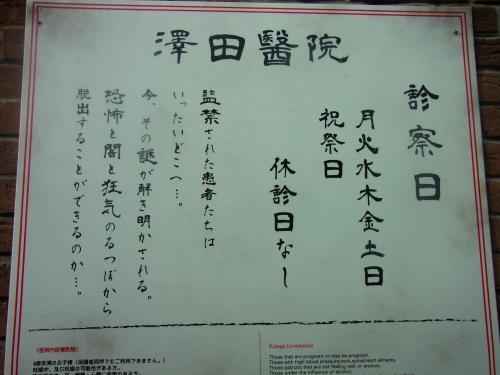 141107-315澤田病院(S)