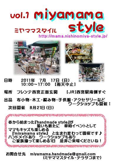 miyamama ブログ