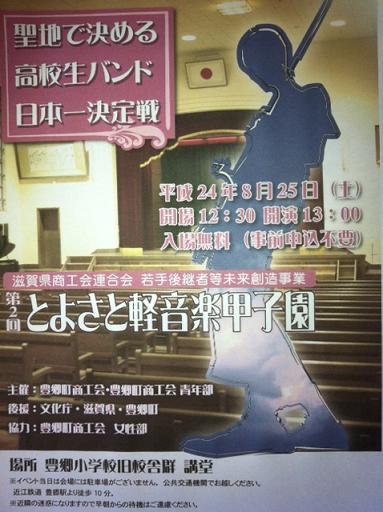 k-on甲子園ポスター